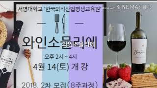 와인학원 광주광역시 서영대학교 창업보육센터 204호 평…