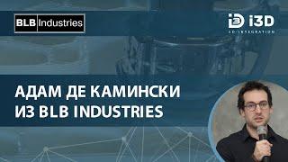 3D-принтер BLB оқылған 36 кг/сағ | Выступление Адама де Камински бірі BLB Industries