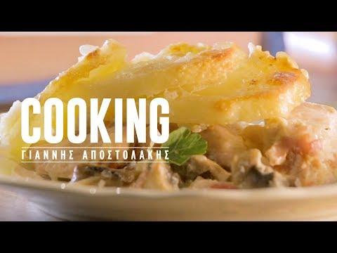 Φιλέτο στήθος κοτόπουλου στον φούρνο με πατάτες ογκρατέν | DoT