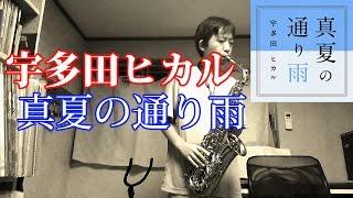 "Gambar cover ""Manatsu no Tooriame"" (Utada Hikaru) Alto Saxophone Cover - NEWS ZERO ED Theme"