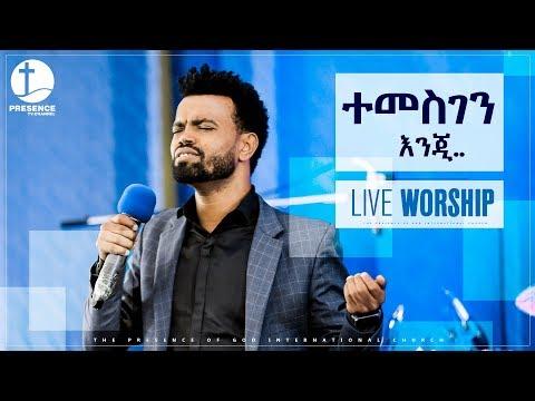 ተመስገን እንጂ ...|| LIVE WORSHIP || PRESENCE TV CHANNEL thumbnail
