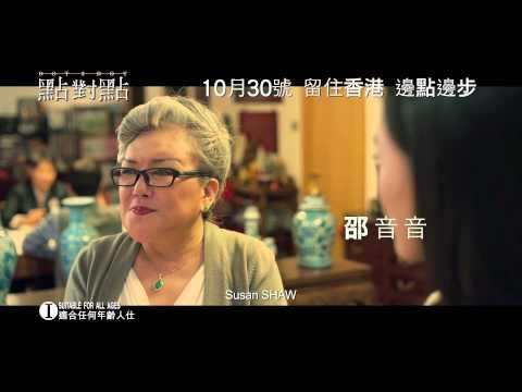 Dot 2 Dot 點å°�點 [HK Trailer 香港版é �å'Š]