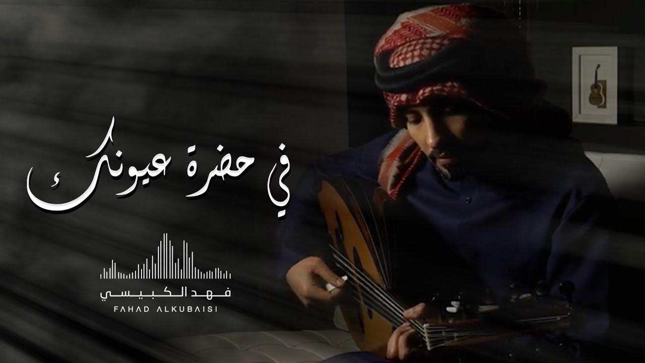 فهد الكبيسي - في حضرة عيونك   2020
