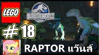 (EVA GAMER) LEGO Jurassic World #18 RAPTOR แว๊นส์