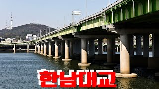 Repeat youtube video 한남대교, 한강다리 19, 서울여행, 한국여행, Korea Tour, 강여행