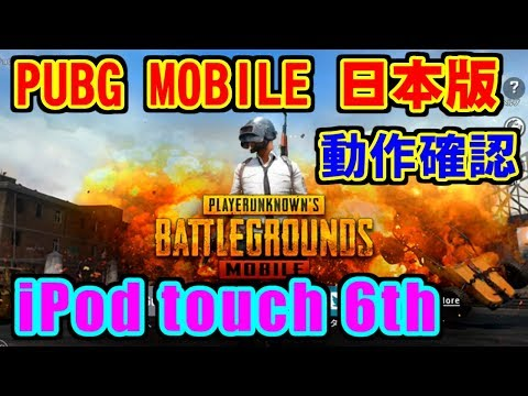 [PUBG MOBILE] iPod touch 6th [日本語版 for iOS]