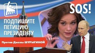 Петиция против Дианы Шурыгиной, за Сергея Семенова