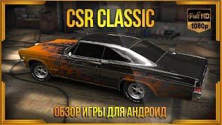 CSR Classic - Обзор гоночной игры для андроид