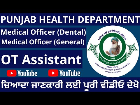 PUNJAB HEALTH DEPARTMENT MEDICAL OFFICER(DENTAL), OPERATION THEATRE ASSISTANT RECRUITMENT 2020