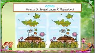 """""""Осінь"""" музика О. Зозулі, слова К. Перелісної(мінус зі словами)"""