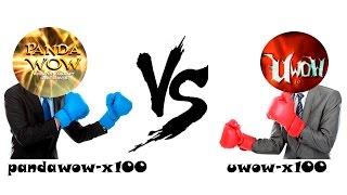 Pandawow VS Uwow. Сравнение серверов.