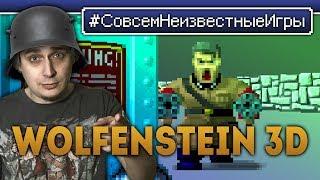 Лучшее из ретро игр Wolfenstein 3d - #СовсемНеизвестныеИгры