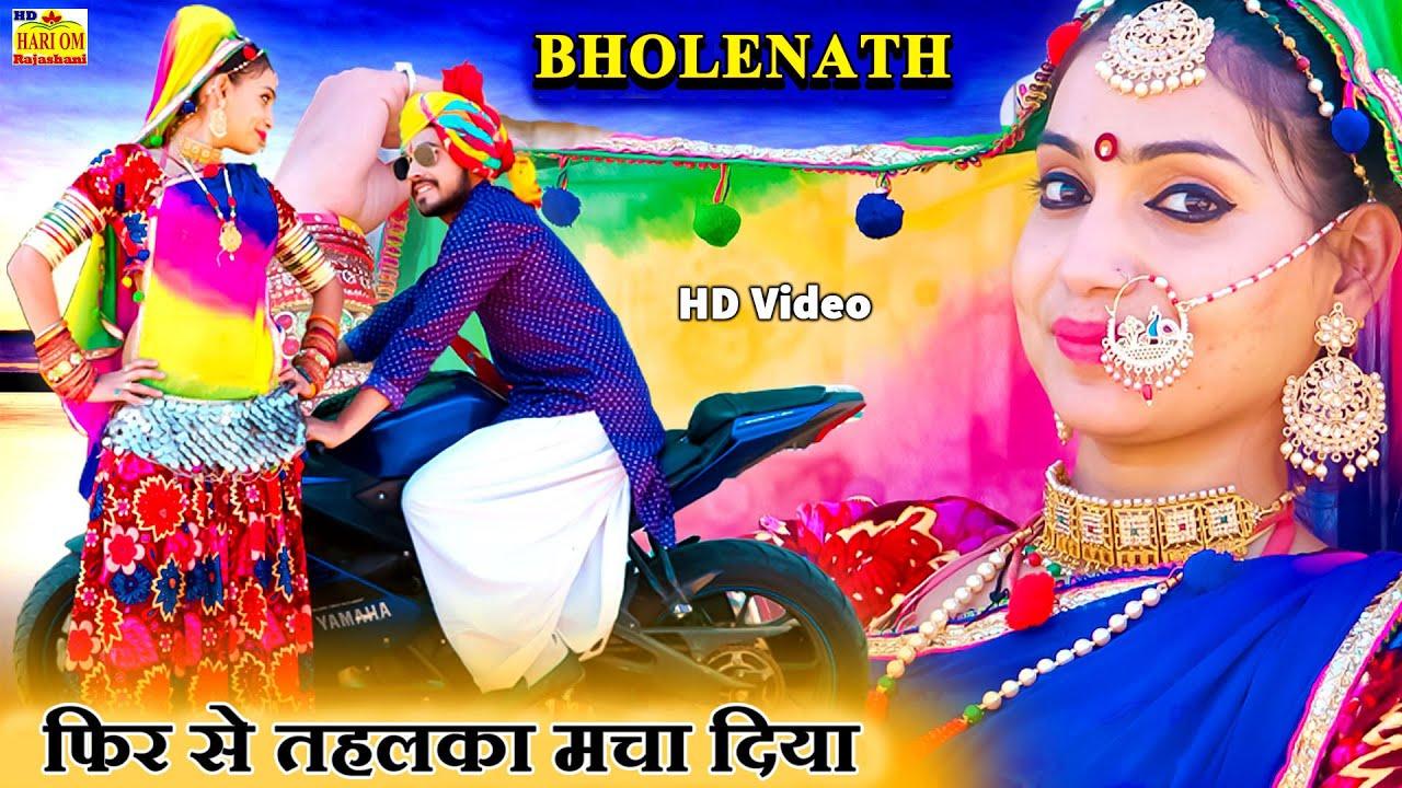 VIDEO NEW SONG 2021 LATEST RAJASTHANI DJ BHOLENATH SONG - ये सॉन्ग पुरे राजस्थान में धूम मचा रहा है