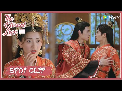 【The Eternal Love S3】EP01 Clip   Exciting! She married two beauties at the beginning  双世宠妃3  ENG SUB