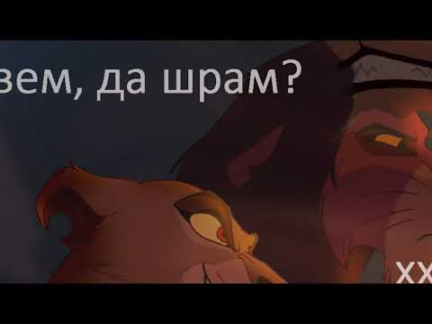 ФИНАЛ!!!Король Лев