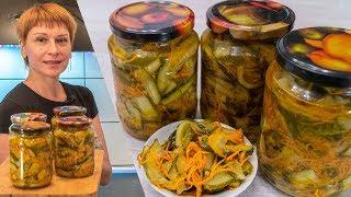 Салат из огурцов на зиму! Заготовка - огурцы по корейски вкуснее не придумать!