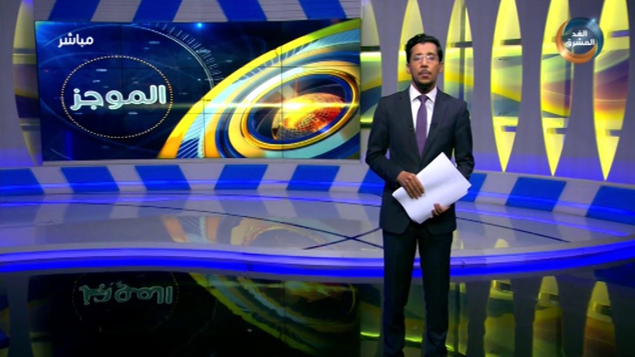 موجز أخبار الثانية مساءً | قوات الأمن في في لحج تضبط سيارة تحمل أجهزة لاسلكية في طريقها للمليشيا