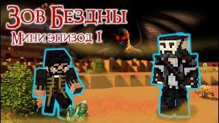 ЗОВ БЕЗДНЫ - Майнкрафт Сериал - Мини эпизод 1 |  Выжженные земли minecraft serial