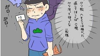 おそ松さん漫画 「松ログ」コミック Manga Artist 柳 黒透