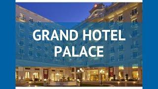GRAND HOTEL PALACE 5* Греция Салоники обзор – отель ГРАНД ХОТЕЛ ПАЛАС 5* Салоники видео обзор