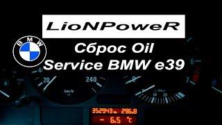 Сброс Oil Service BMW E39.LioNPoweR