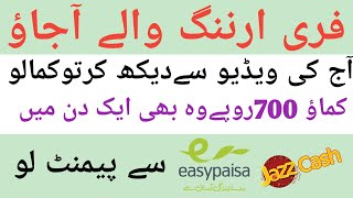 Earn money online in pakistan 2020|Free earning site|Jazz cash Easy pesa|