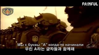 [러시아 군가] 특수부대 알파 그룹 '문자 A&…