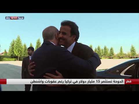 التقارب مع أنقرة وطهران يهدد علاقة قطر بالولايات المتحدة  - نشر قبل 19 دقيقة