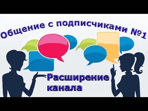 Общение с подписчиками №1 Расширение канала
