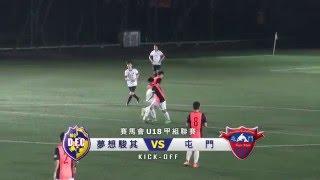 夢想駿其 6:1 屯門(U18 甲組聯賽精華)22.04.2016
