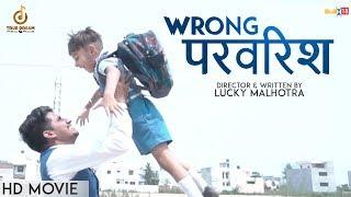 Wrong Parvarish (Hindi) - HD Film 2018 | Lucky Malhotra | New Hindi Short Movie 2018