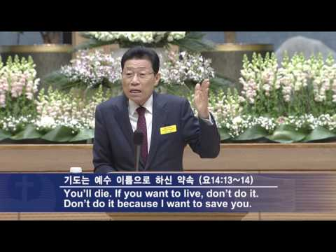 [ENG] Prayer is the Promise Given in the Name of Jesus 2017-02-05 [Pastor Seok-Jeon Yoon]