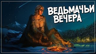 БОЛЬШОЙ МАРАФОН DAY 5 The Witcher