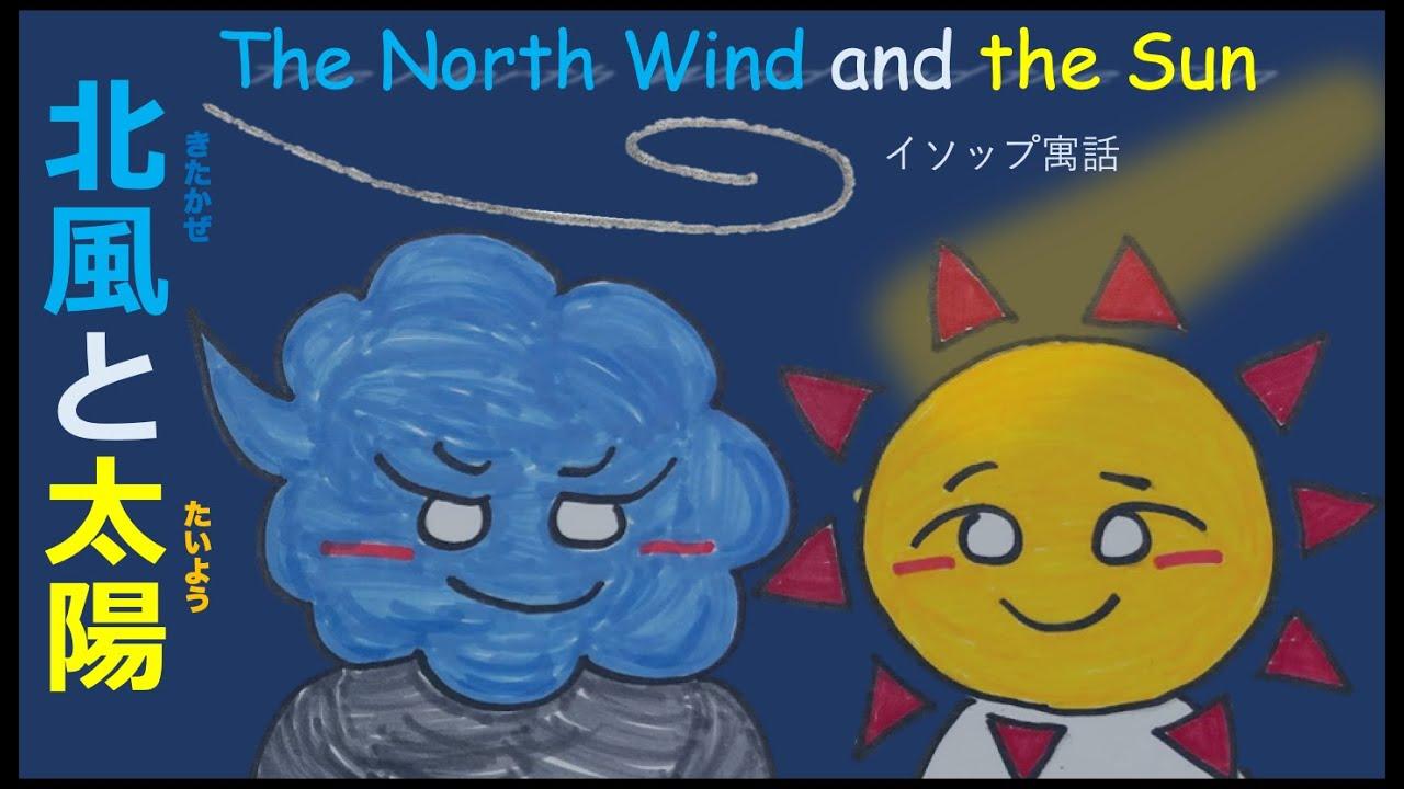 【北風と太陽 the North Wind and the Sun】イソップ童話 with subtitle - YouTube