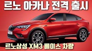 르노삼성 쿠페형 SUV XM3 베이스 차량 르노 아카나 양산형 모델 전격 출시 / 아카나 디자인 가격 파워트레인 옵션 살펴보기 Renault Arkana Released