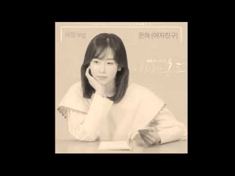Eunha (GFRIEND) ~ 사랑 ing (Love-ing) - (Temperature of Love OST Part.2)