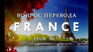 Уроки французского, вопрос перевода #3