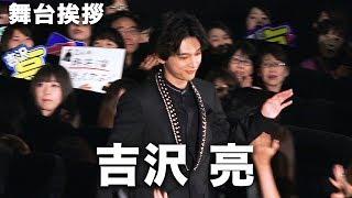 映画『BLEACH』公開記念舞台挨拶が新宿ピカデリーで行われ、福士蒼汰、...