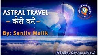 Astral Travel Hindi कैसे करें, Out of Body experience | Mission Genius Mind | Sanjiv Malik