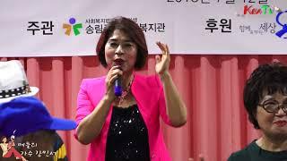 가수강민서 메들리 코리아예술단 송림동 종합사회복지관 재능기부 2018.7.12.