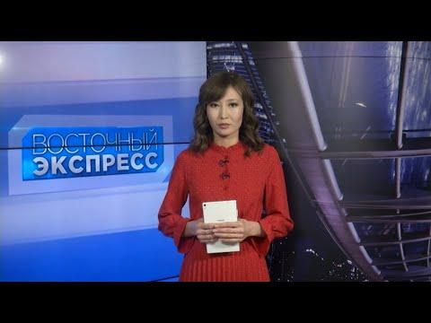 Восточный экспресс 17.01.2020