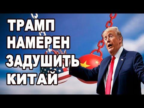 Трамп выступил с новыми угрозами против Китая