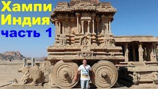 Путешествие по Индии, древние храмы Хампи в Гоа, Индия