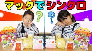 マックのハッピーセットでシンクロゲーム!バーガー ナゲット ポテトどんな順番でたべる?himawari-CH