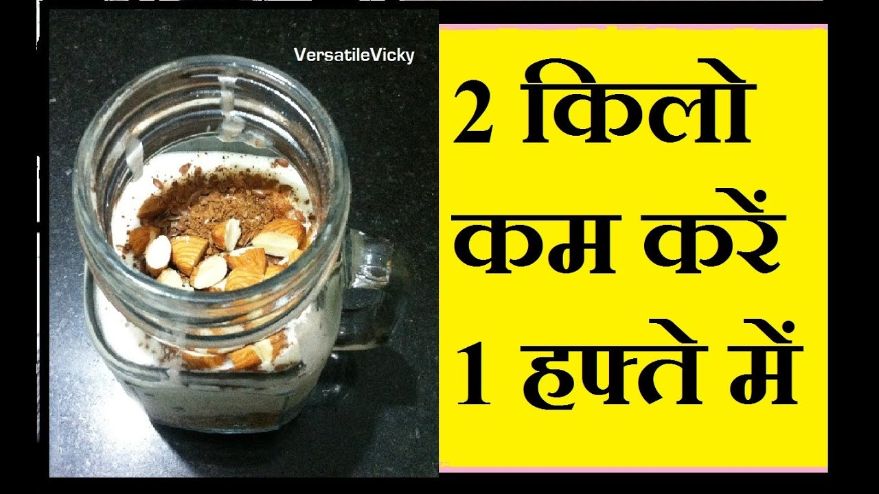 Oats recipe for weight loss in hindi lose 2 kg in 1 week indian oats recipe for weight loss in hindi lose 2 kg in 1 week indian breakfast overnight oats forumfinder Images