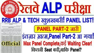 RRB ALP & TECH PANEL PART-2 Official जारी🎉इनतेजार ख़त्म! बहुत Waiting Clear! बाकि Panel कब आएगा?