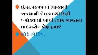 General Knowledge GK  Gujarati Video Audio