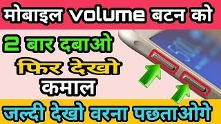 मोबाइल के volume बटन को दो बार दबाओ फिर देखो कमाल | volume button secret trick