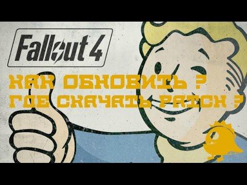 Как обновить Fallout 4 где скачать самый новый Patch на Fallout 4 как установить без проблем !