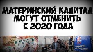 Материнский капитал могут отменить с 2020 года